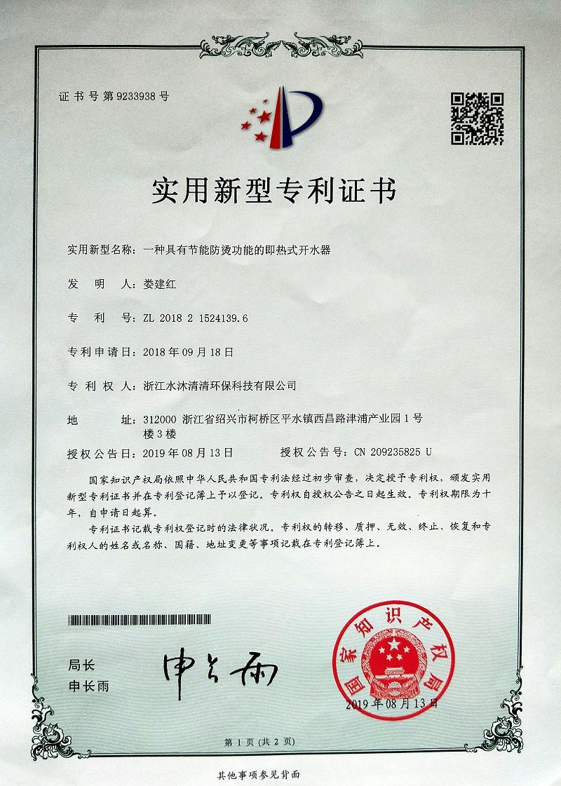 【SMQQ】一种具有节能防烫功能的即热式开水器实用型专利