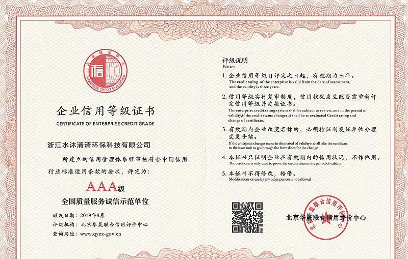 【SMQQ】【企业信用等级证书】全国质量服务诚信示范单位