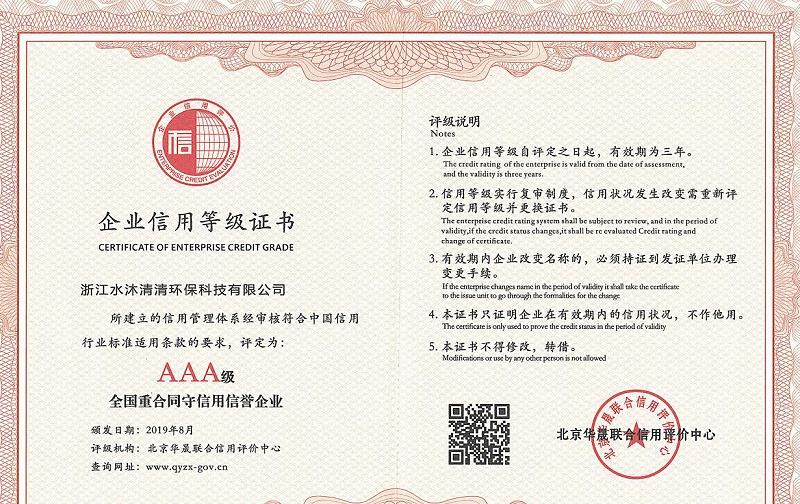 【SMQQ】【企业信用等级证书】全国重合同守信用信誉企业