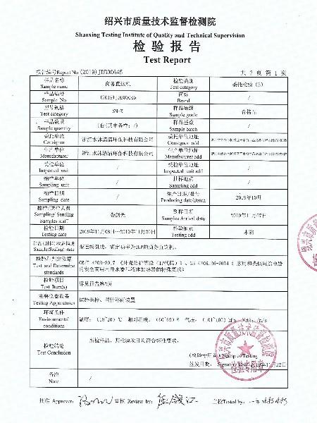 水沐清清防护等级IP44直饮机检测报告SM-X