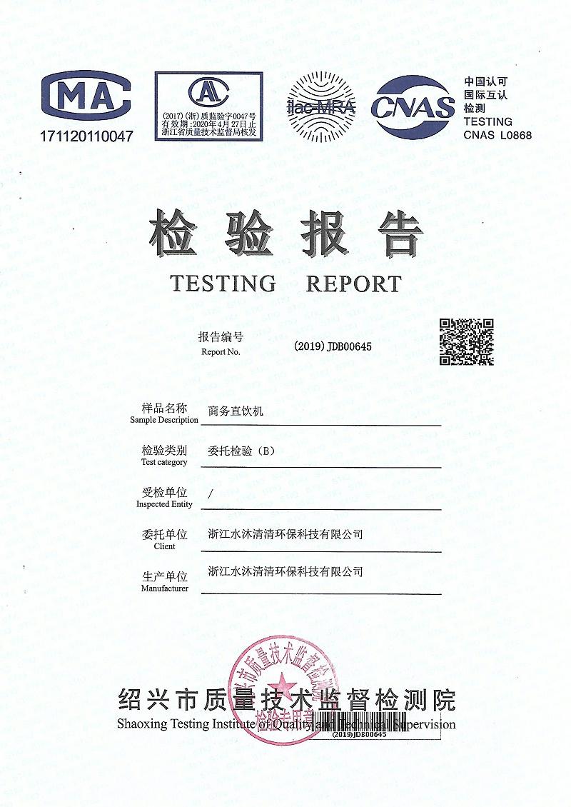 【SMQQ】防护等级IP44直饮机检测报告SM-X (1)