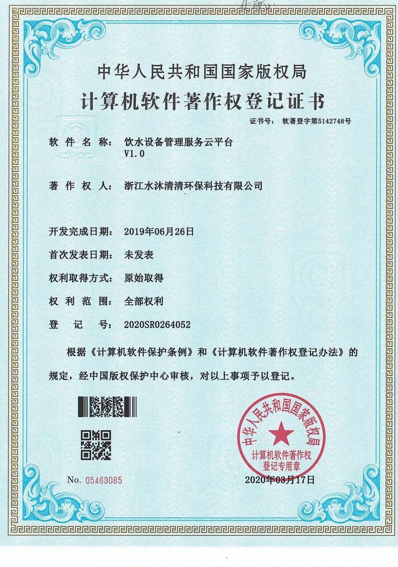 水沐清清计算机软件著作权登记书