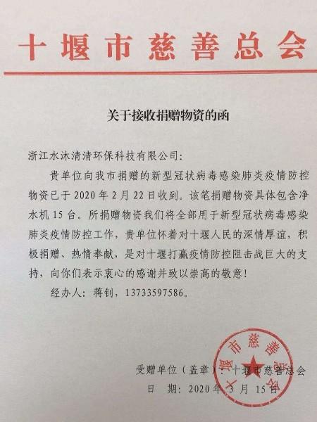 水沐清清2020疫情物资捐赠证书