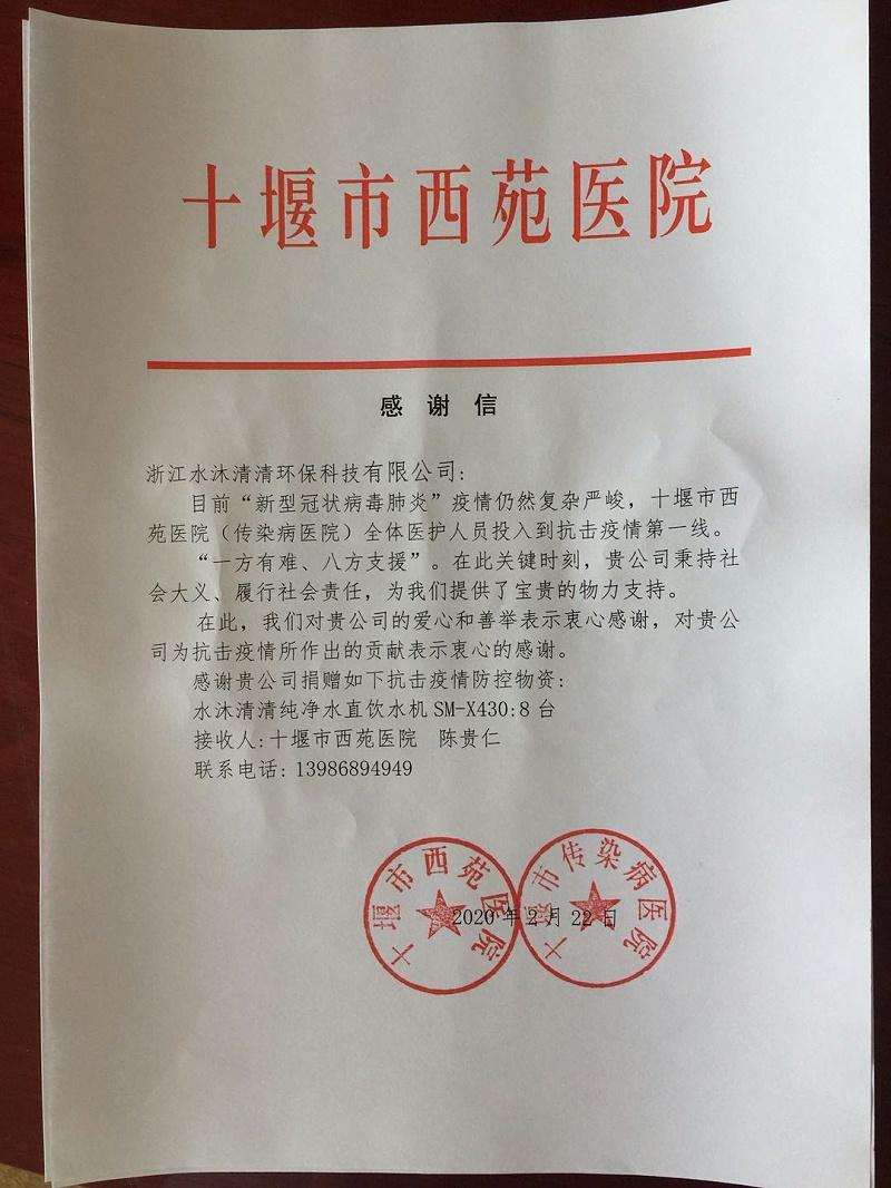 【SMQQ】物资捐赠感谢信 (2)