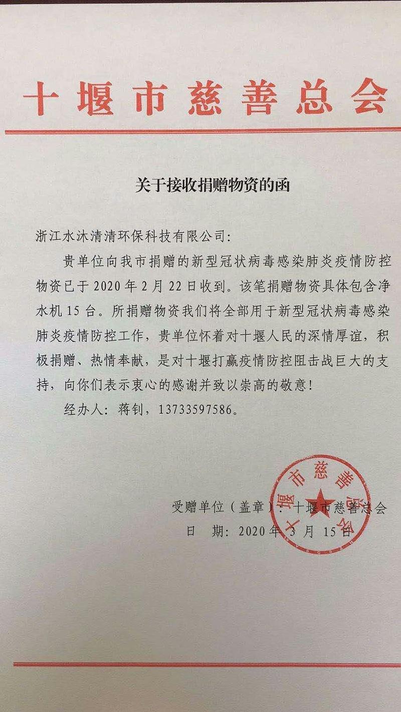 【SMQQ】物资捐赠确认书