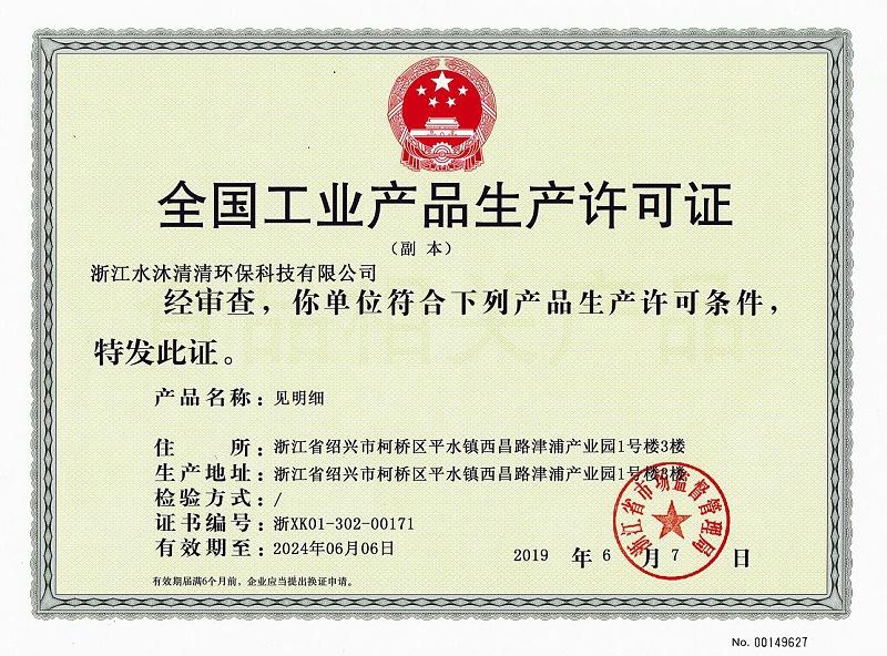 水沐清清生产许可证