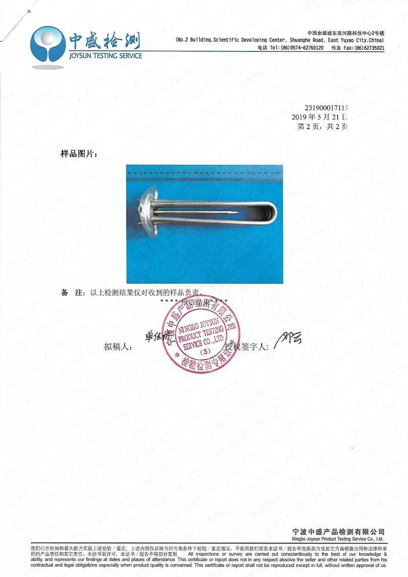 【SMQQ】电热管检测报告2