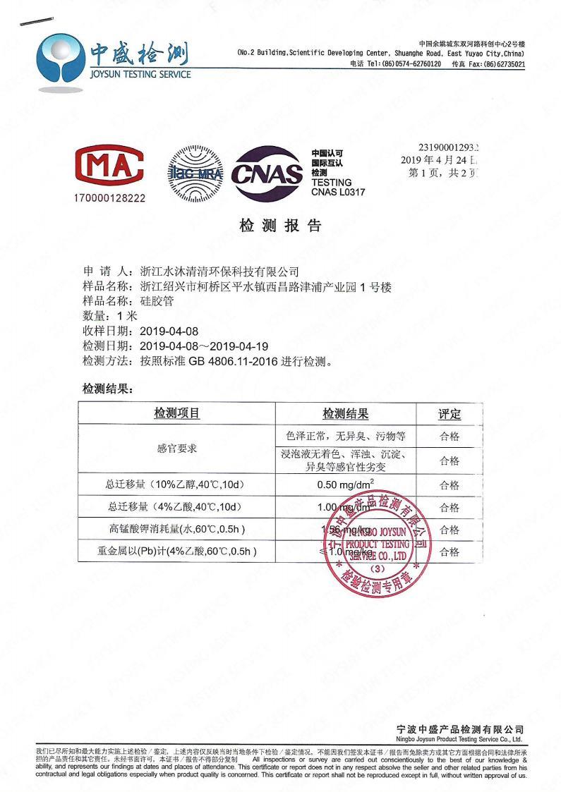 【SMQQ】硅胶管检测报告1