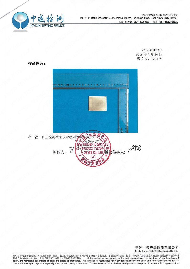 【SMQQ】内胆检测报告2