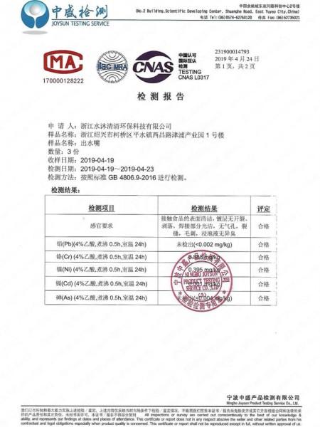 水沐清清标准水嘴检测报告