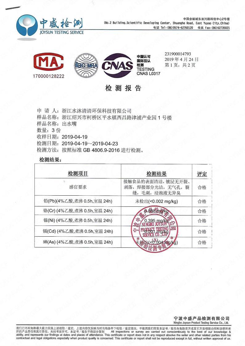 【SMQQ】标准水嘴检测报告1