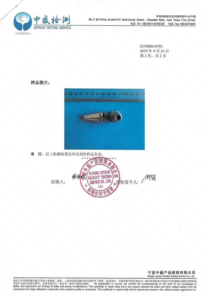 【SMQQ】标准水嘴检测报告2