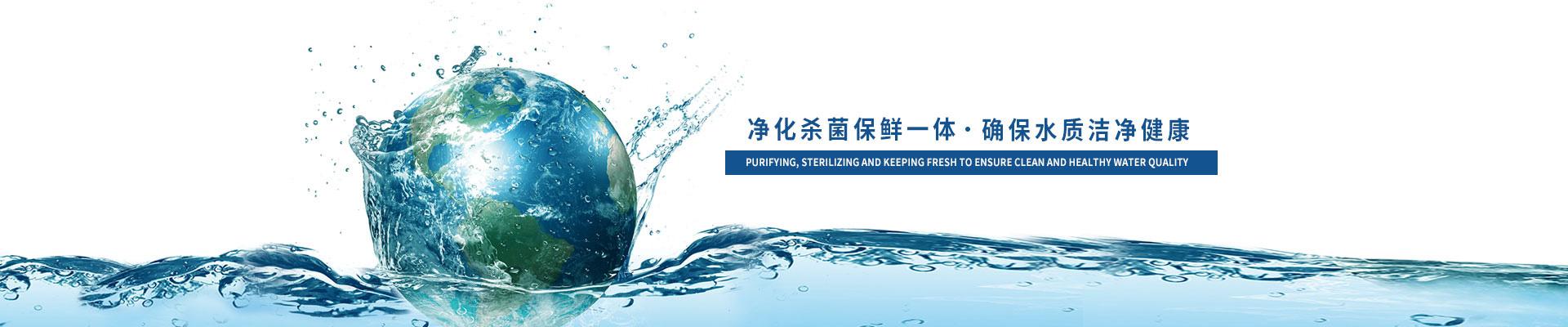 水沐清清RO净水设备净化杀菌保鲜一体