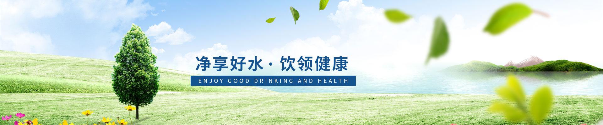 水沐清清净享好水,饮领健康