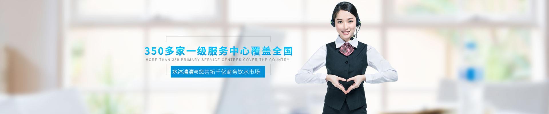 水沐清清350多家服务中心覆盖全国
