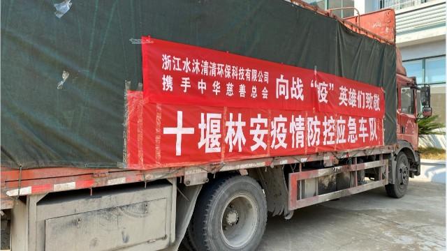 疫情无情,人间有爱,水沐清清捐赠价值近30余万元的直饮水机