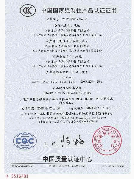 【SMQQ】水沐清清3C认证1500W