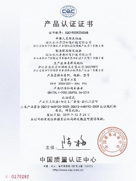 【SMQQ】水沐清清CQC认证3KW