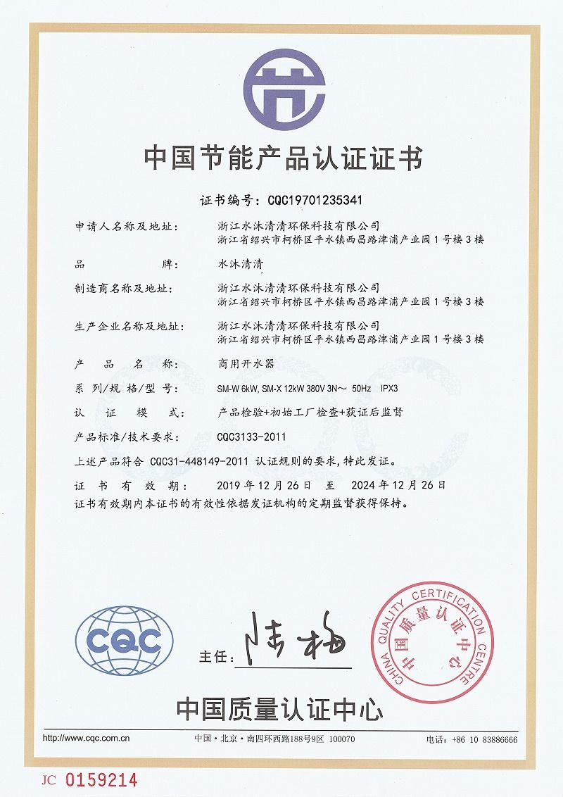 【SMQQ】节能证书证书6-12KW