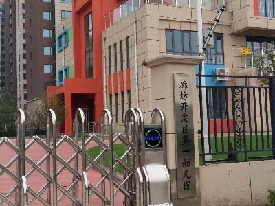 廊坊市开发区第一幼儿园ER-12温水机项目