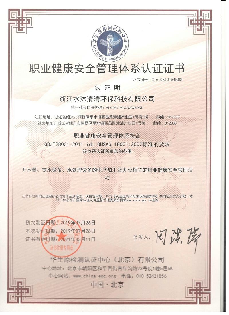 水沐清清职业健康安全认证