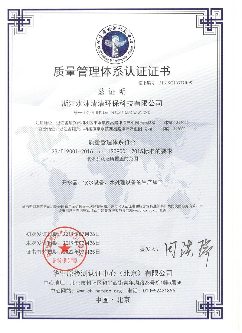 水沐清清质量管理体系认证