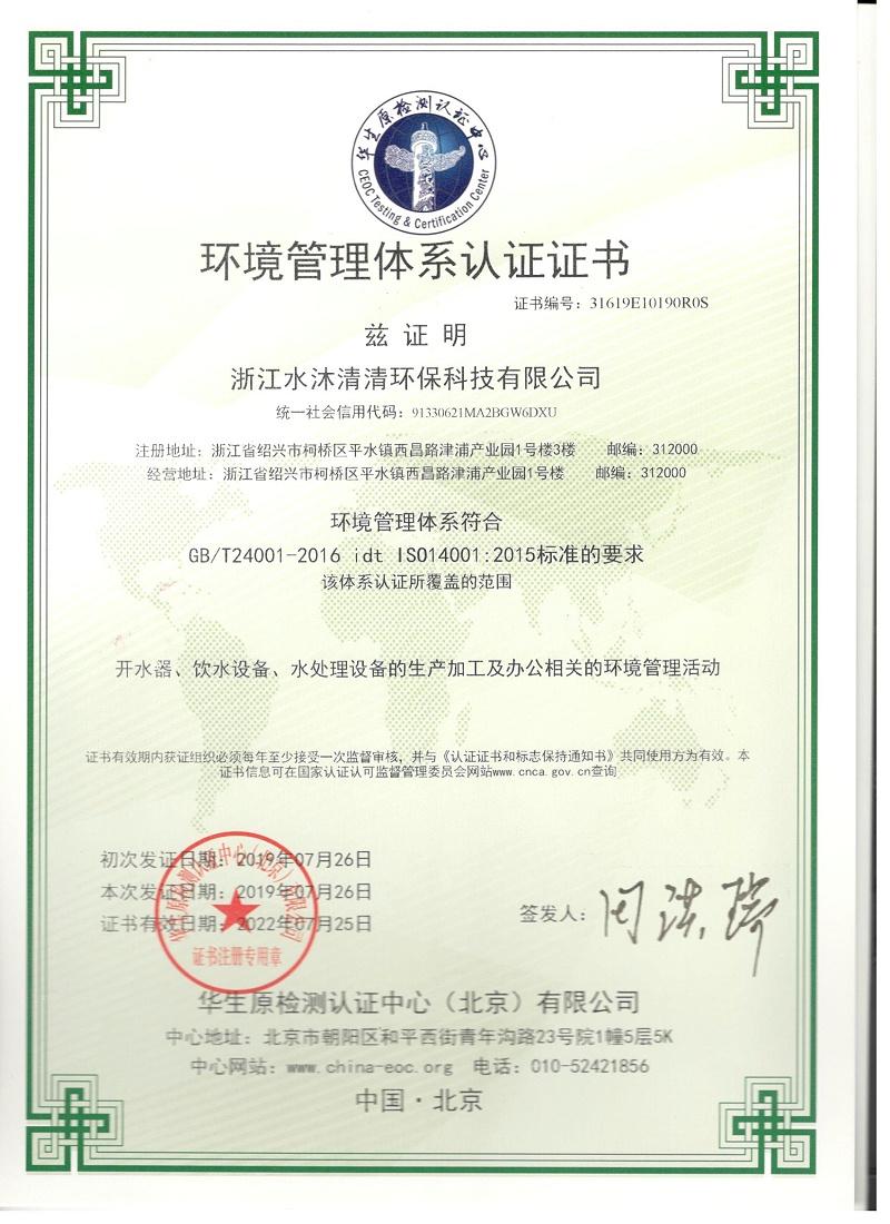 水沐清清环境管理体系认证